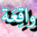 Surah Waqiah + Urdu (Offline) icon