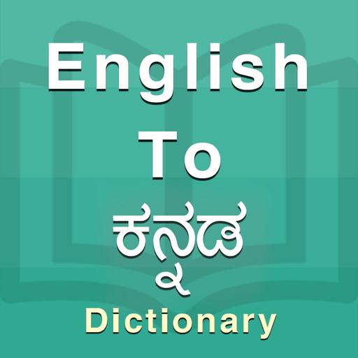 Kannada Dictionary (New) - Apps on Google Play