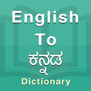Kannada Dictionary New Apps On Google Play - Invoice meaning in kannada