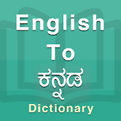 Kannada Dictionary (New)
