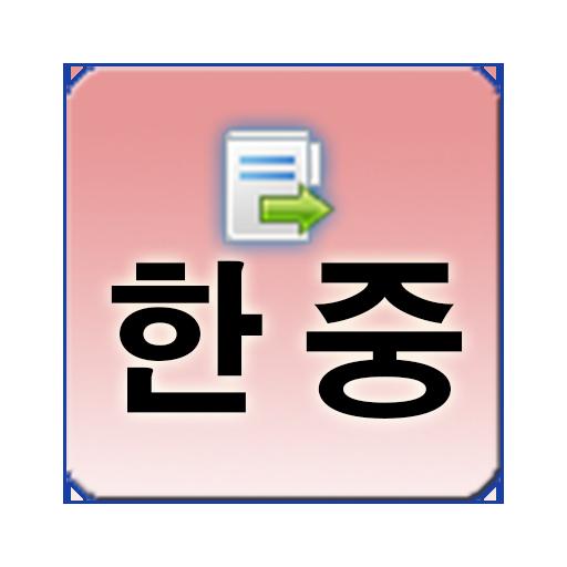 난나한중번역기