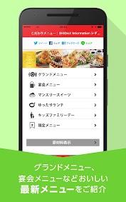 (APK) تحميل لالروبوت / PC シダックス クーポン・店舗検索でカラオケをお得に便利に! تطبيقات screenshot
