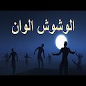 مهرجان عايم في بحر الغدر الوشوش الوان icon