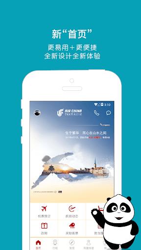 Air China 5.19.0 screenshots 1