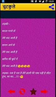 Download चुटकुले jokes in hindi For PC Windows and Mac apk screenshot 3