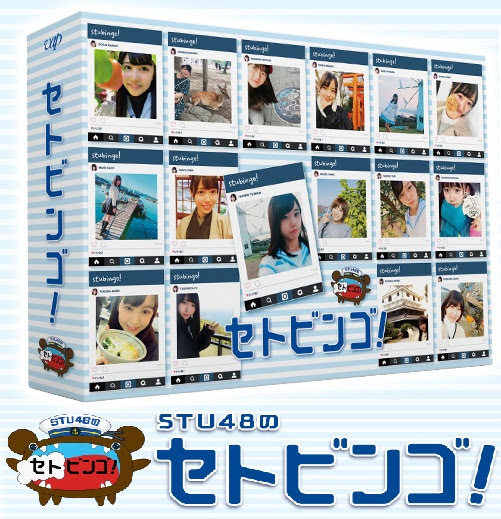 190329 (BDrip)(1080p) STU48のセトビンゴ! Blu-ray-BOX