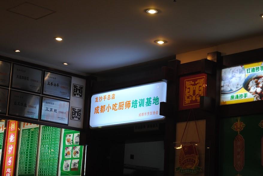 冬游成都第十一天(2010年1月5日)