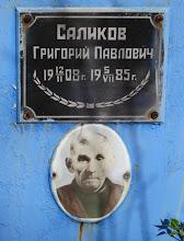 Photo: Саликов Григорий Павлович 1908-1985