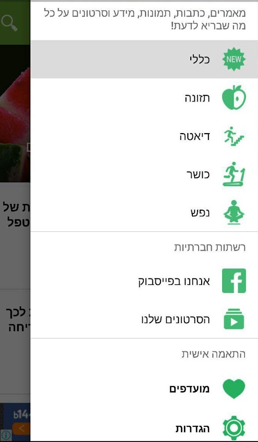 ‫בריא לדעת‬‎- screenshot