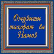 Омӯзиши Намоз