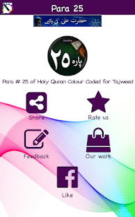 Download Para 25 of Holy Quran Tajweed Colour Coded Arabic For PC Windows and Mac apk screenshot 1