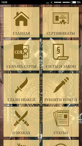 Ножи от А до Я. Справочник screenshot 1