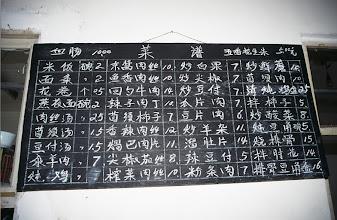 Photo: 03537 土城子/食堂/メニュー
