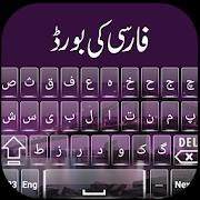 Smart Emoji Persian Keyboard