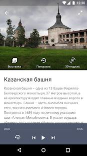 Кирилло Белозерский музей заповедник выпустил свое приложение для Android