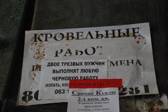Photo: аб'яўкі