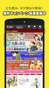 【無料漫画】立ち読みコミック―毎日更新の漫画アプリ screenshot 0
