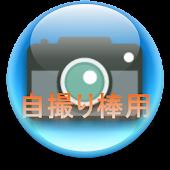 自撮り棒用カメラアプリ
