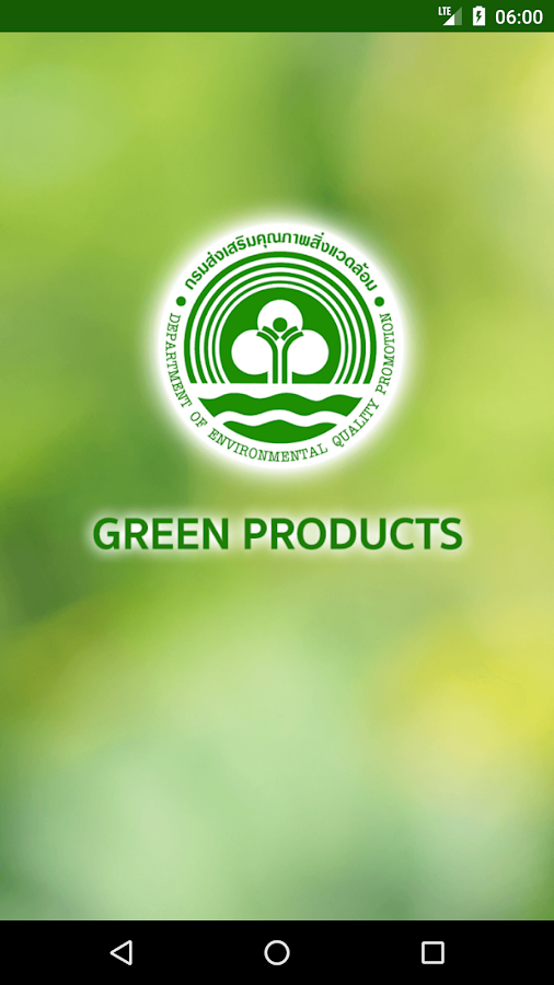 Green Products- screenshot