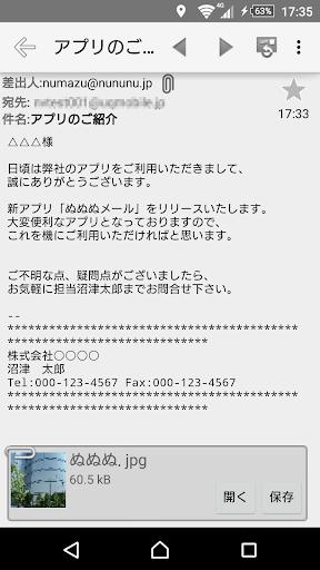 u306cu306cu306cu30e1u30fcu30eb UQ mobileu7528MMSu30e1u30fcu30ebu30a2u30d7u30eau03b2u7248 1.1.5 beta Windows u7528 2