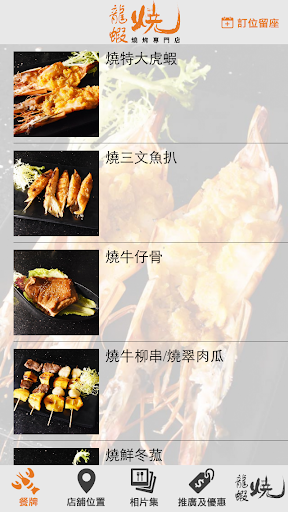 龍蝦燒燒烤專門店