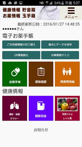 無料医疗Appのお薬情報玉手箱|記事Game