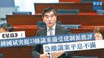 《星島》:鍾國斌突提23條議案遭建制派批評  憂炒熱議題有利泛民九西補選選情