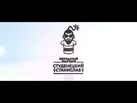 Стас Студенецкий в Ростове-на-Дону