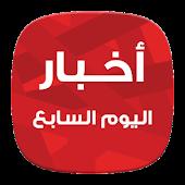 أخبار اليوم السابع Youm7 News