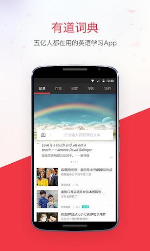 有道词典:中国5亿用户使用的英语法语日语韩语翻译工具