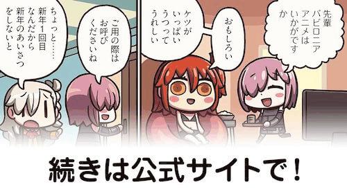 マンわか125話