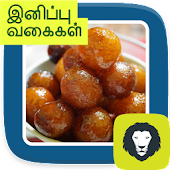Snacks Sweets Recipes Tamil  Diwali Snacks Sweets