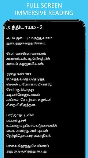 Vairamuthu Kavithai Tamil