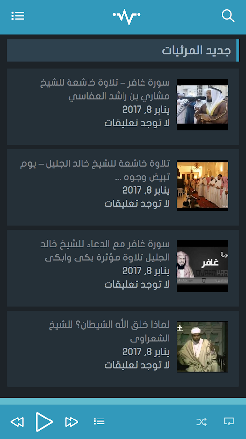 Islamwave- screenshot