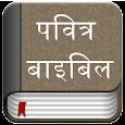 Hindi Bible (Pavitra Bible) apk