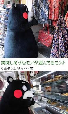 くまモン公式ブログのおすすめ画像3