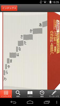 新明解国語辞典 公式アプリ ビッグローブ辞書のおすすめ画像1