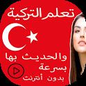 تعلم التركية والحديث بها بسرعة بدون أنترنت icon
