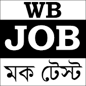 WB Job Mock Test Bengali