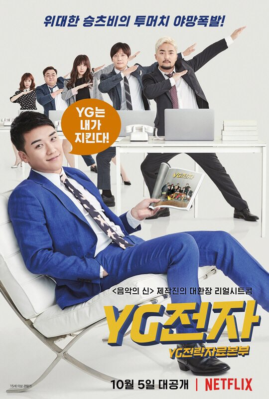 seungri-yg-office