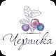 Кафе «Черника» | Брянск Download for PC Windows 10/8/7