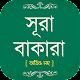 Download সূরা বাকারা অডিও , অর্থ ও ফজিলত - Surah Baqarah For PC Windows and Mac