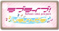 サイド-ラブライブ第2弾