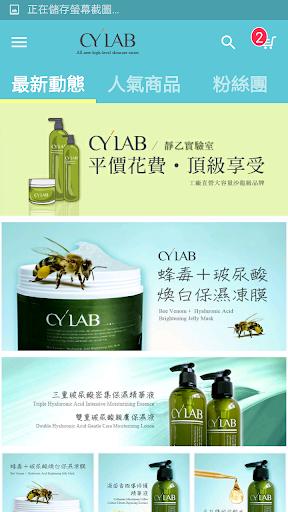 CY LAB靜乙工廠直營保養品
