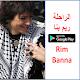 ريم بنا - Rim Banna