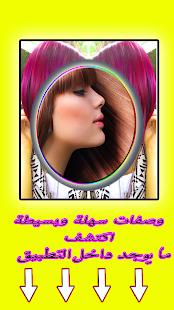 صباغة الشعر بطرق طبيعية - náhled