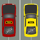 2 Taxis