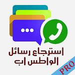 استرجاع رسائل الواتسب Icon