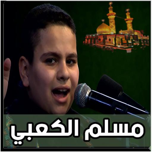 لطميات مسلم الكعبي 2018 بدون نت