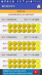 威力彩好好中 - náhled